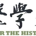 asian society for the history of medicine